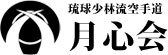 中川、武蔵小杉の空手・護身術|月心会 中川道場